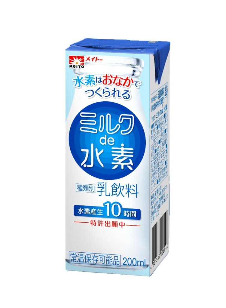 ミルクde水素