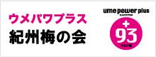 ウメパワプラス|紀州田辺うめ振興協議会