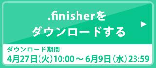 動画完走証(.finisher)のダウンロードはこちらから